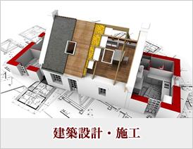 建築設計・施工